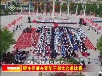 """""""青春心向党·建功新时代""""  肥乡区举办青年干部大合唱比赛"""