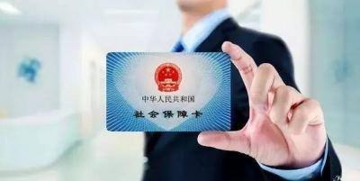 @邯郸人,7月1日以后不能办社保卡了?误解!