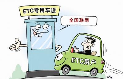 交通部:ETC用户7月1日起车辆通行费优惠不少于5%