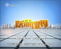 联播邯郸 05-25
