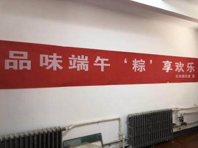 """品味端午""""粽""""享欢乐 岭北一社区包粽子献爱心"""