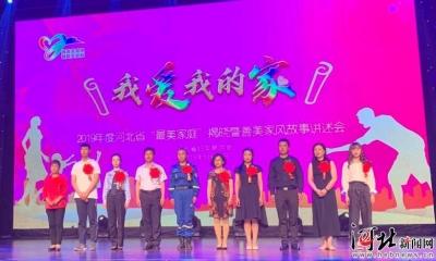 """邯郸9个家庭荣获2019年河北省""""最美家庭"""""""