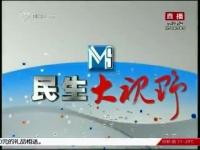 民生大视野 05-02