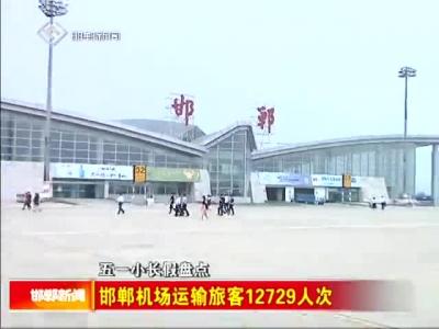 邯郸机场运输旅客12729人次