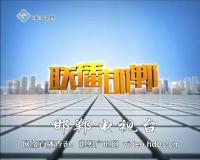 联播邯郸 05-30