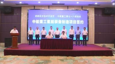 邯广V视|邯郸氢能装备产业园项目在经开区开工建设 高宏志出席首批入驻项目签约活动
