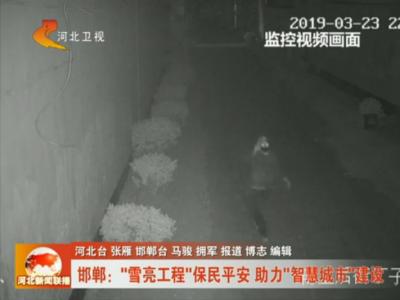 """邯郸""""雪亮工程""""又上《河北新闻联播》!"""