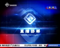 直播邯郸 05-27