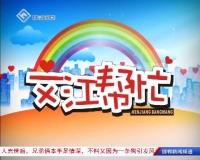文江帮忙 05-08