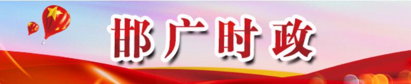 邯广时政  1