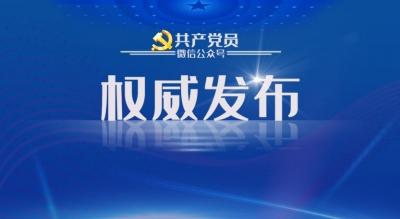 2018年中國共產黨黨內統計公報