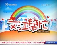文江帮忙 06-13