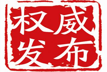 河北省稅務局曝光12起稅收違法案件