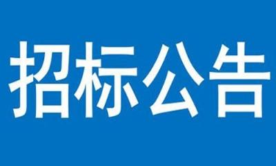 邯郸广播电视台人脸识别摆闸门禁管理系统招标公告