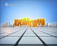 联播邯郸 06-06