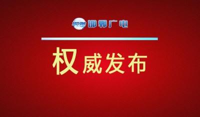王立彤同志辞去邯郸市人民政府市长职务