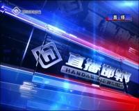 直播邯郸 05-31