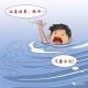 夏季儿童防溺水安全教育 一定要和孩子一起看!