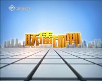 联播邯郸 06-15