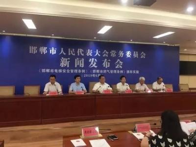 我市正式颁布:《邯郸市电梯安全管理条例》与《邯郸市燃气管理条例》