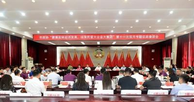 邯郸市政协召开双月专题协商议政座谈会  为民营企业做大做强献智出力