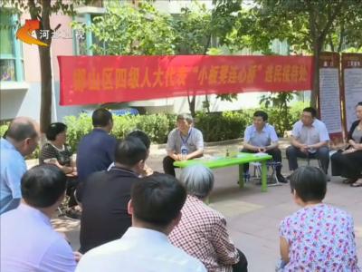 邯山区推行服务群众新模式,受到《河北新闻联播》关注。赞!赞!赞!
