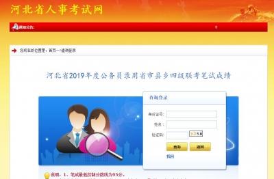 刚刚!2019年河北省考成绩发布!查询入口在这里