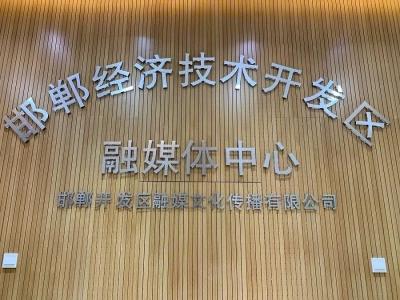 邯鄲經開區融媒體中心正式啟動運營