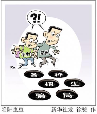 河北省教育考试院提醒:谨防6种招生诈骗行为