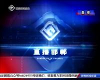 直播邯郸 06-03