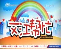 文江幫忙 06-26