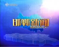 邯郸新闻 06-19