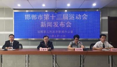 邯郸市第十三届运动会新闻发布会
