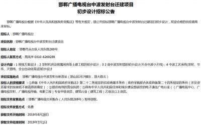 邯郸广播电视台中波发射台迁建项目              初步设计招标公告