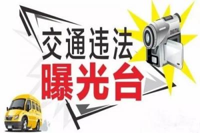 """是你吗?今年邯郸交通违法""""大户""""曝光"""