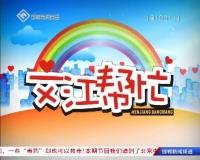 文江幫忙 06-19