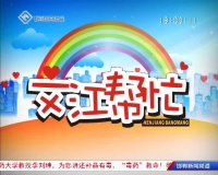 文江帮忙 06-12