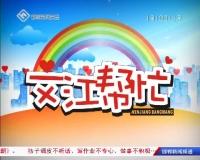 文江帮忙 06-03