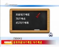 全市中考报名人数136728人 7月2日前统一公布成绩