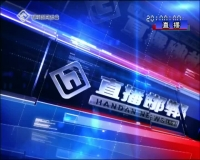 直播邯郸 06-04