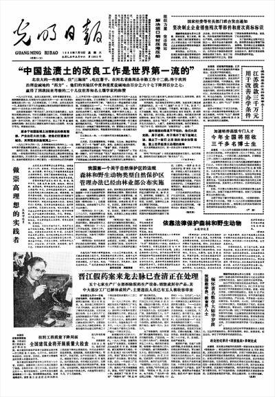 """""""中国的盐渍土改良工作是世界一流的""""——《光明日报》上的曲周故事"""