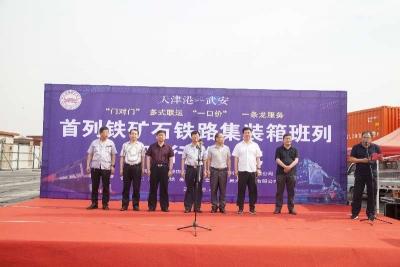 邯郸货运中心组织开行首列铁矿石集装箱班列