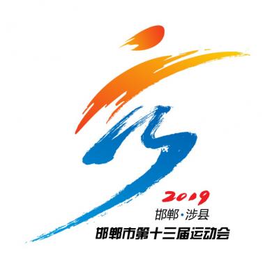 """"""" 激情运动,奋力追梦""""邯郸市第十三届运动会会徽发布"""