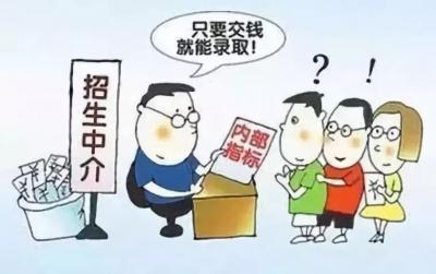 高考结束!@邯郸考生及家长,一定要警惕这些骗局!
