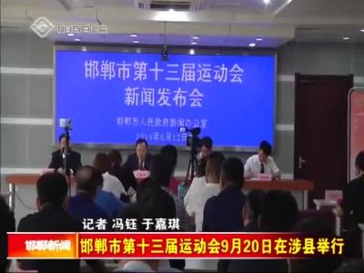 邯郸市第十三届运动会9月20日在涉县举行