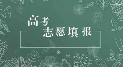 【關注2019河北高考】河北省今年高考志愿填報6月24日開始
