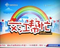 文江幫忙 06-21