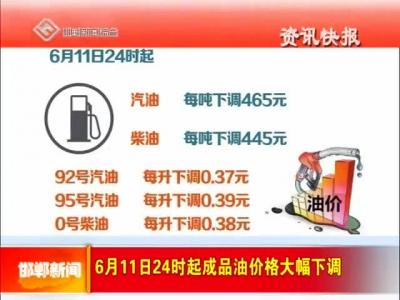 6月11日24时起成品油价格大幅下调