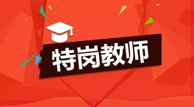 今年河北將招聘特崗教師7500名 6月11日至23日網上報名