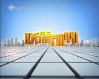 联播邯郸 05-31